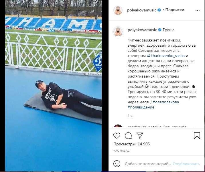 «Вы заметите результаты уже через месяц»: Оля Полякова провела субботнюю онлайн-тренировку, покачав бедра, ягодицы и пресс