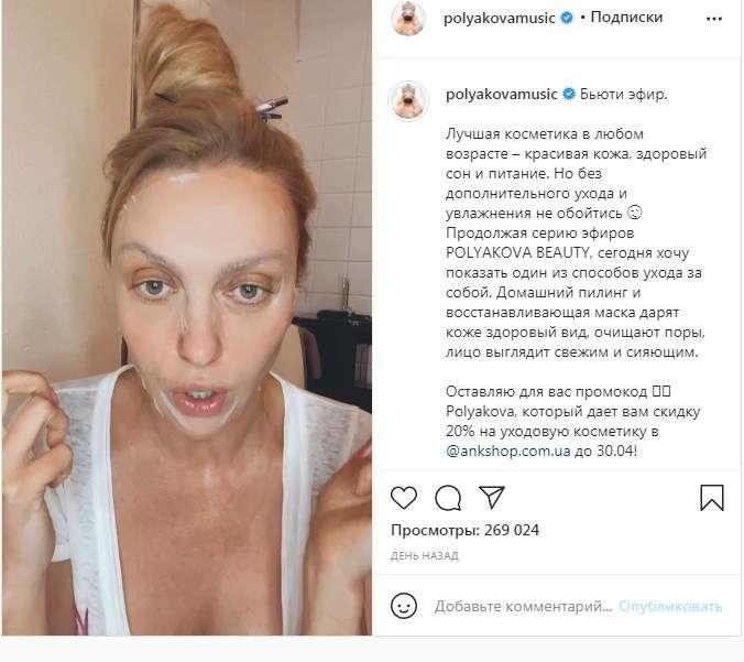 «Вы цены видели на этот продукт… Оля, не по нашим деньгам»: Оля Полякова раскрыла секрет своей идеальной кожи лица