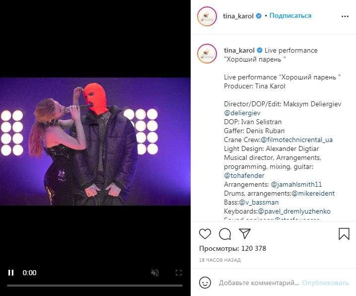 «Это выступление ужасное. Вы то ли петь разучились, то ли заболели»: Тину Кароль раскритиковали в сети за выступление на «Голосе страны» с песней «Хороший парень»