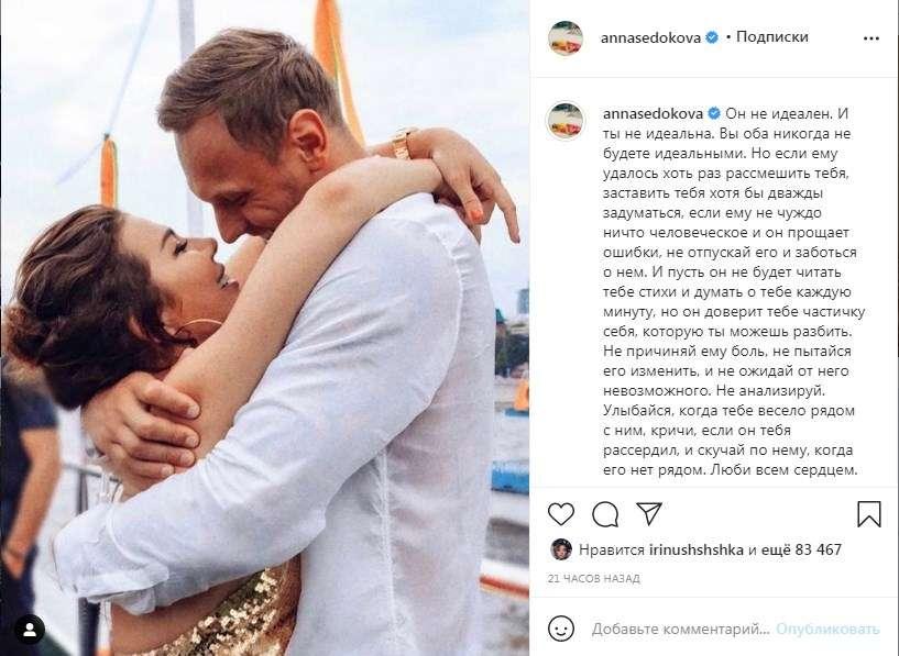 «Люблю тебя очень сильно»: Анна Седокова поделилась романтическим фото с мужем, сопроводив пост словами Боба Марли