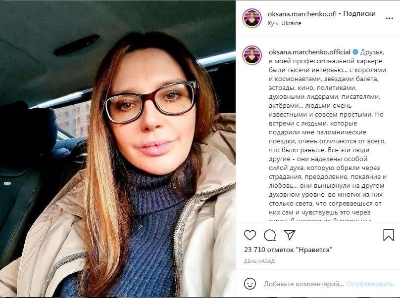 «Боже, какая вы красивая женщина»: Оксана Марченко поделилась селфи, а также рассказала о людях – «душевных донорах»