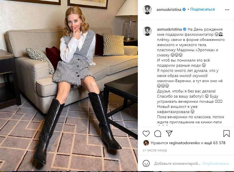«Фаллоимитатор, плётка, свечи в форме обнаженного женского и мужского тела, пластинка Мадонны «Эротика» и смазка»: Кристина Асмус рассказала, что ей подарили друзья на день рождение
