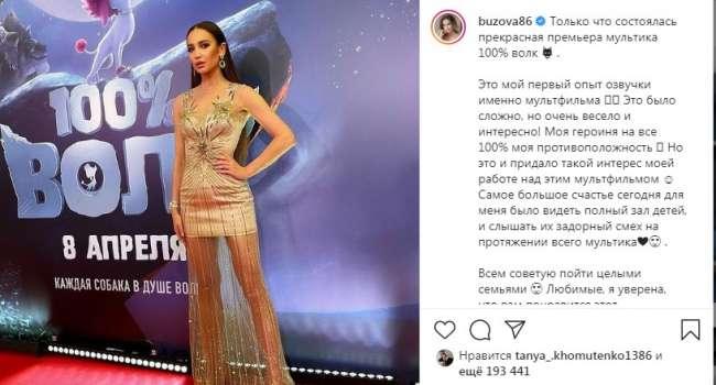 «Божечки, какая красивая»: Оля Бузова в золотистом вечернем мини-платье и шубе посетила премьера мультика «100% волк»