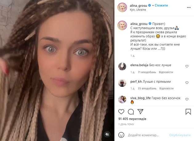 «Шикарная без косичек»: Алина Гросу покорила поклонников сменой имиджа