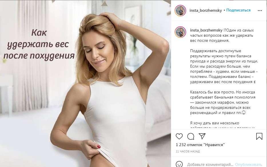 «Меняйте образ жизни и привычки, а не диеты»: Марина Боржемская раскрыла секрет, как удержать вес после похудения