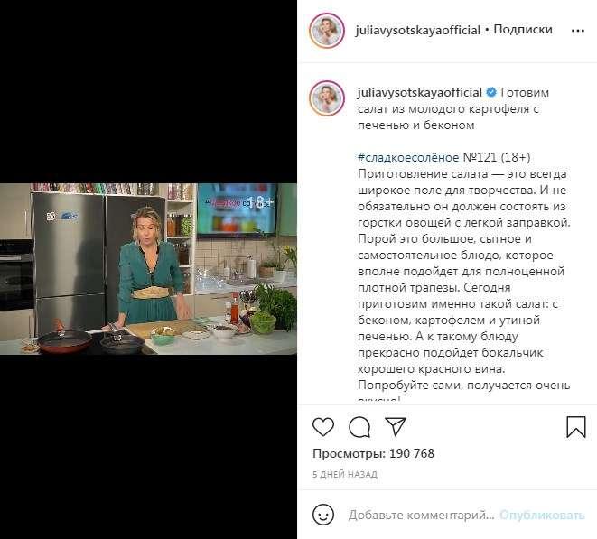 Юлия Высоцкая показала, как приготовить салат из молодого картофеля с печенью и беконом