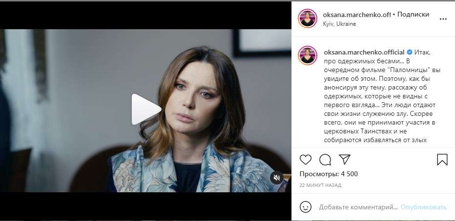 «К сожалению, в Украине стало много одержимых, ненависть»: Оксана Марченко рассказала про одержимых бесами