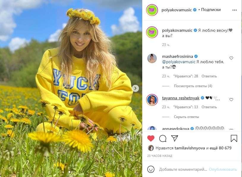 «Не отличить от дочки, совсем юная на этих фото»: Оля Полякова поделилась новыми фото, позируя посреди лужайки в окружении одуванчиков