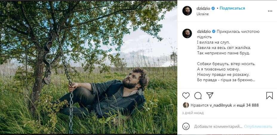 «Завила на весь світ жалійка, так неприємно пахне бруд»: Дзидзьо впервые отреагировал на слова Славии о его изменах