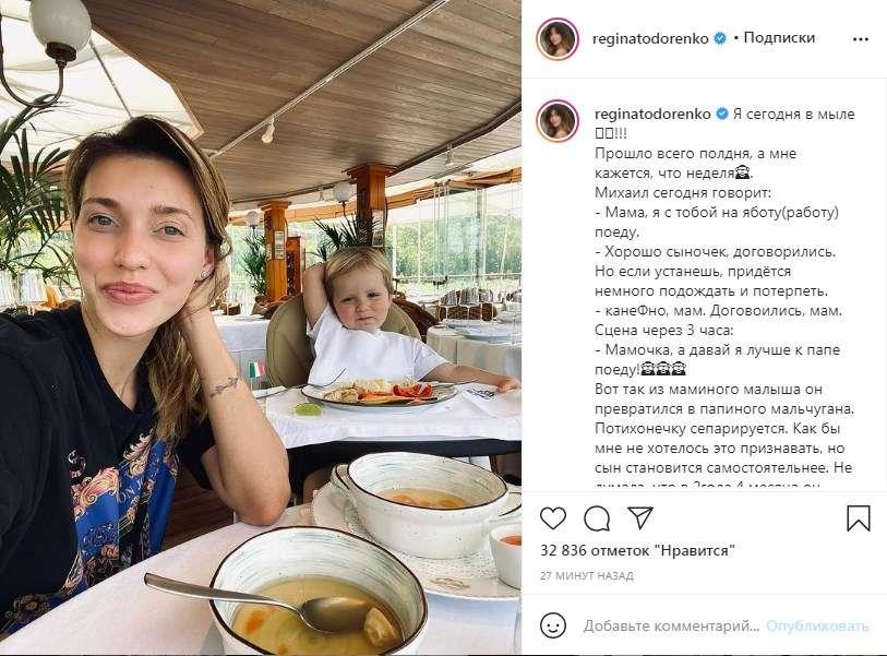 «Потихонечку сепарируется»: Регина Тодоренко выложила свежее селфи с сыном, а также рассказала о его стремительном взрослении