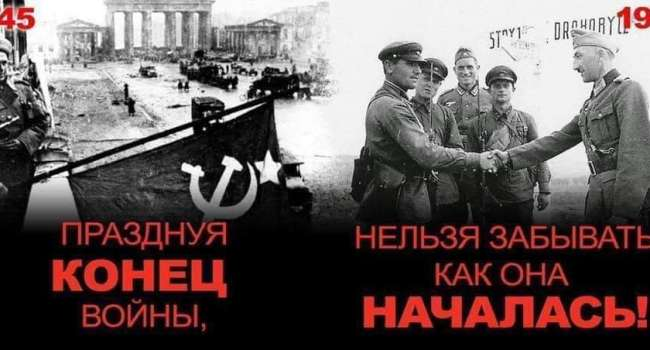 Олешко: если, зная все эти и другие ужасные факты ты продолжаешь праздновать 9 мая – ты потерянный для общества человек