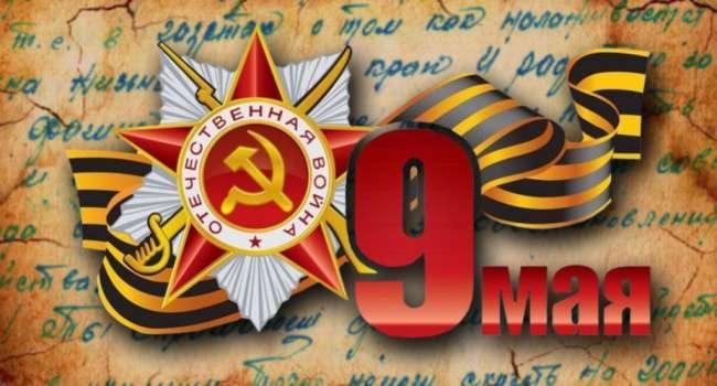 Марченко: 9 мая – это фейковая дата, в которую не произошло никаких исторических событий