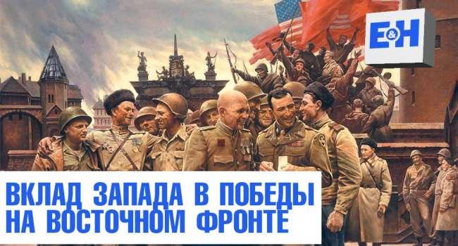 Политолог: это подрывает главный миф о том, что СССР победил во Второй мировой войне самостоятельно