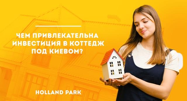 Чем привлекательна инвестиция в коттедж под Киевом?