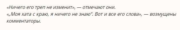 Жители ОРДО о Путине: «Его слова – это треп! А он сам - лицемер»