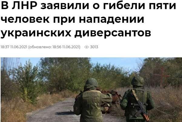 Экс-спецназовцы ССО ВСУ ликвидировали сразу 5 членов «ЛНР» - «Народная милиция» ОРЛО