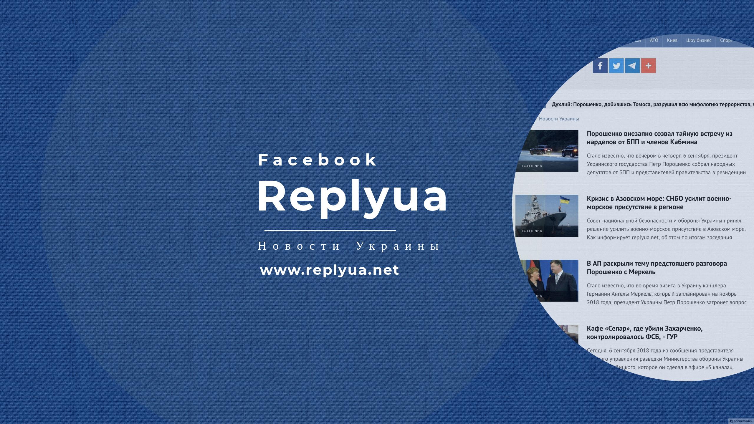 Replyua.net новости Украины каждый день